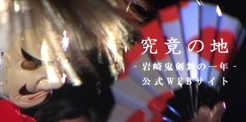 究竟の地-岩崎鬼剣舞の一年